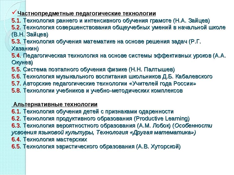 Частнопредметные педагогические технологии 5.1. Технология раннего и интенсив...