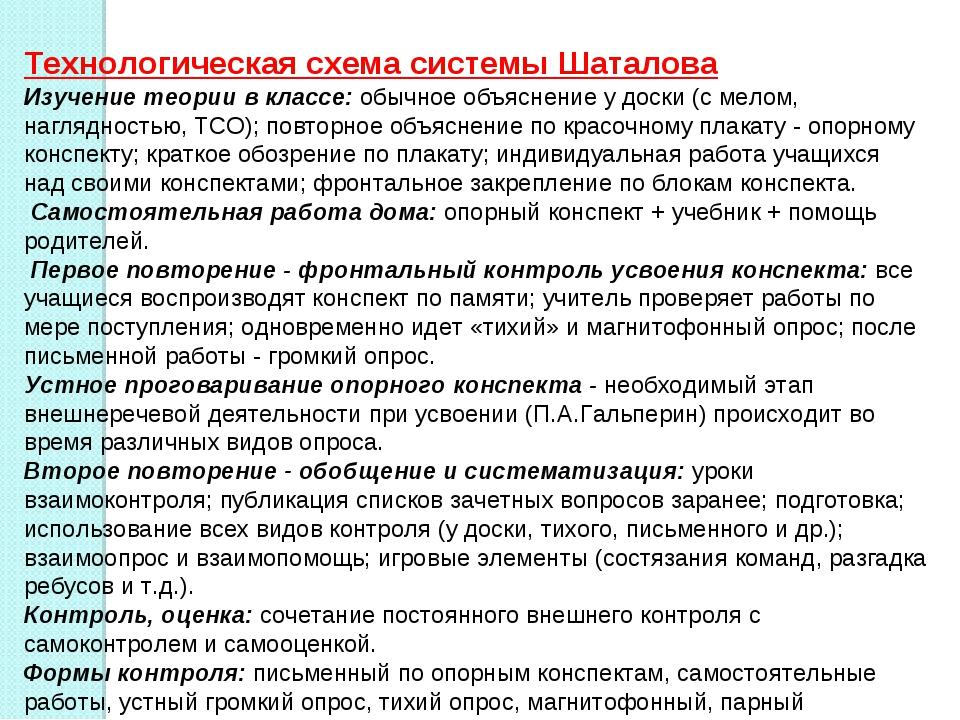 Технологическая схема системы Шаталова Изучение теории в классе: обычное объя...