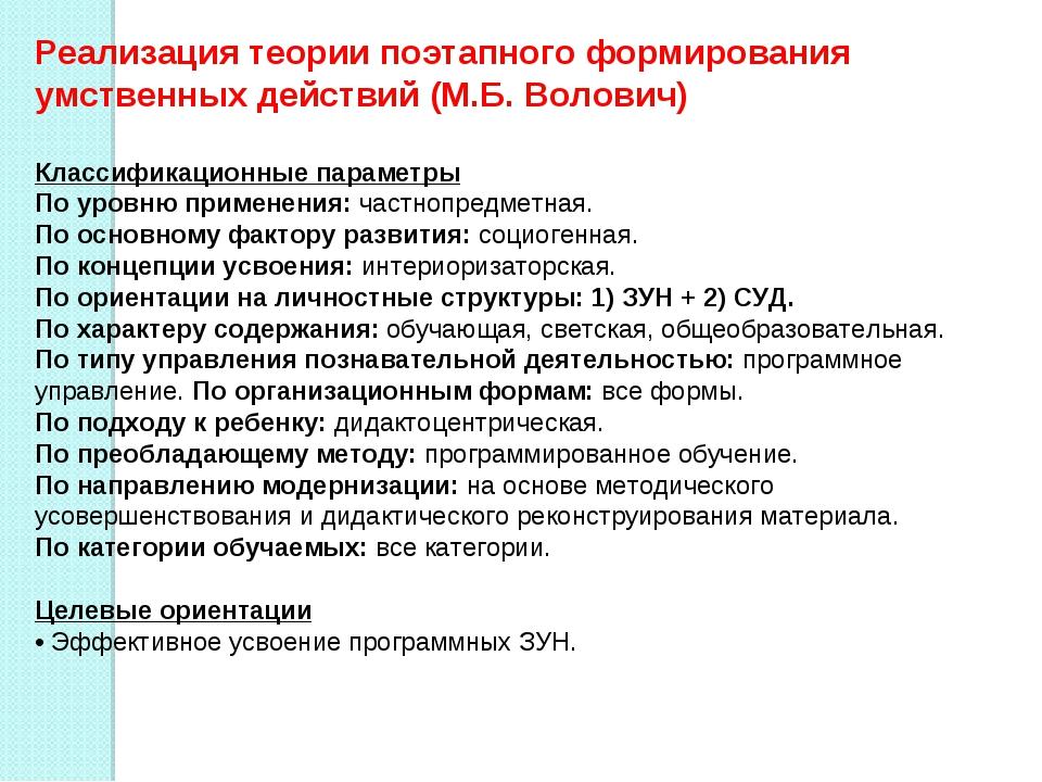 Реализация теории поэтапного формирования умственных действий (М.Б. Волович)...