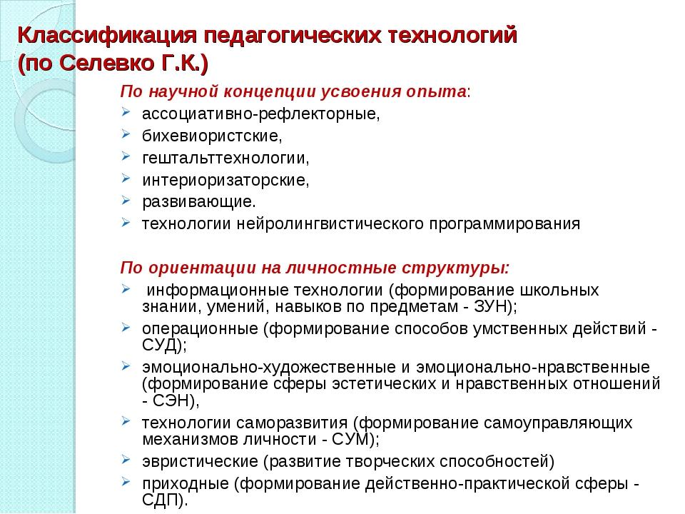 Классификация педагогических технологий (по Селевко Г.К.) По научной концепци...