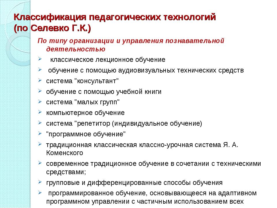 Классификация педагогических технологий (по Селевко Г.К.) По типу организации...