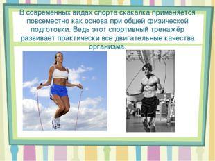 В современных видах спорта скакалка применяется повсеместно как основа при об