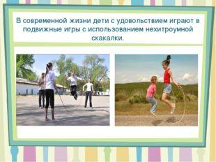 В современной жизни дети с удовольствием играют в подвижные игры с использова