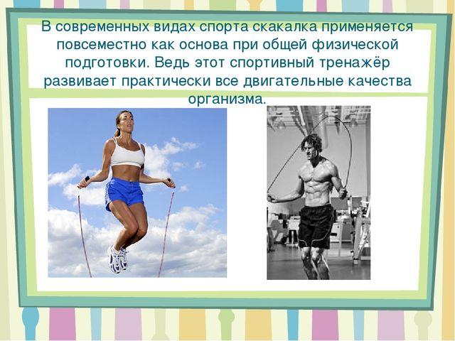 В современных видах спорта скакалка применяется повсеместно как основа при об...