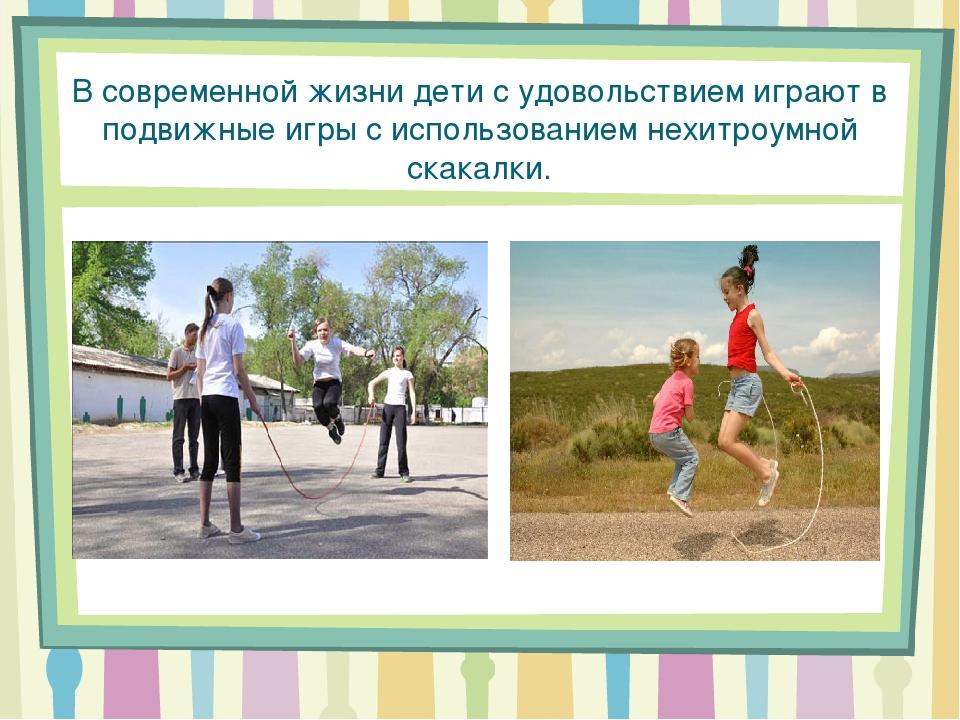 В современной жизни дети с удовольствием играют в подвижные игры с использова...