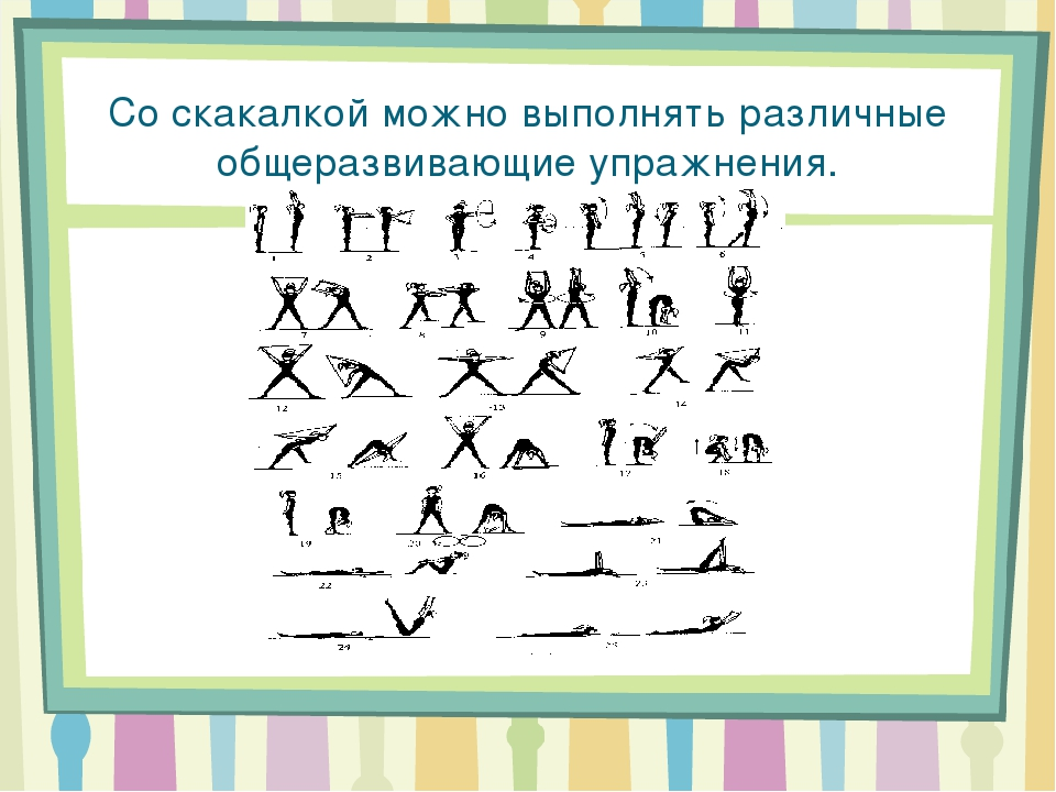 Со скакалкой можно выполнять различные общеразвивающие упражнения.