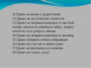 11.Право на жизнь с родителями 12.Право на достоинство личности 13.Право на н
