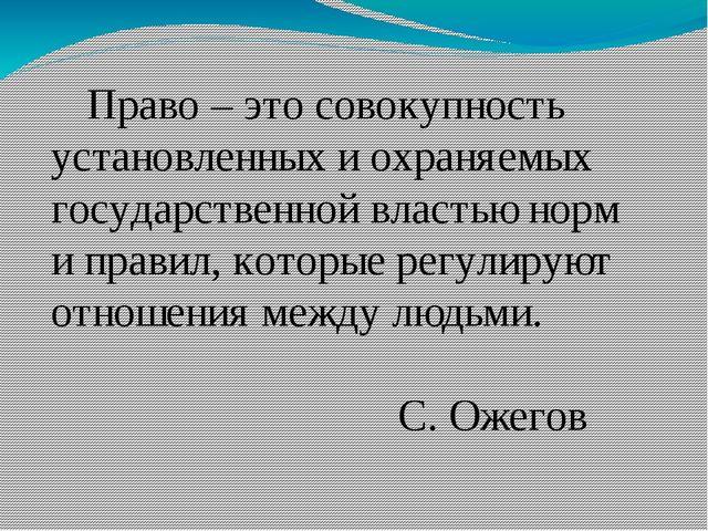 Право – это совокупность установленных и охраняемых государственной властью...