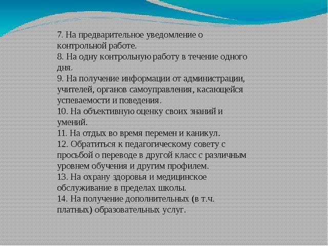 7. На предварительное уведомление о контрольной работе. 8. На одну контрольну...