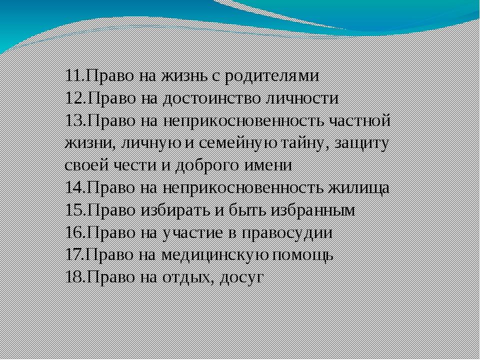11.Право на жизнь с родителями 12.Право на достоинство личности 13.Право на н...