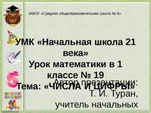 УМК «Начальная школа 21 века» Урок математики в 1 классе № 19 Тема: «ЧИСЛА И