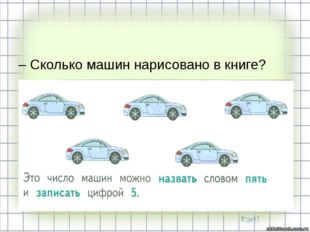 – Сколько машин нарисовано в книге?
