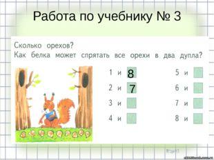 Работа по учебнику № 3 8 7