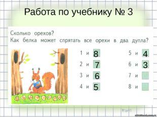 Работа по учебнику № 3 8 7 6 5 4 3