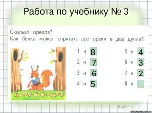 Работа по учебнику № 3 8 7 6 5 4 3 2