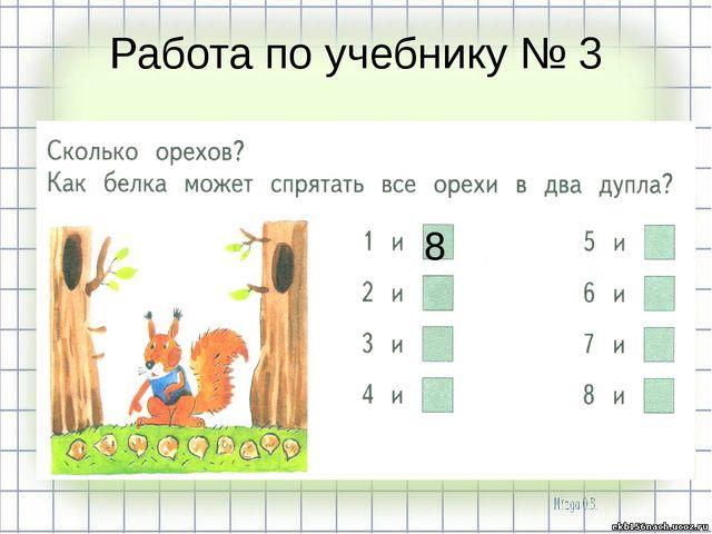 Работа по учебнику № 3 8