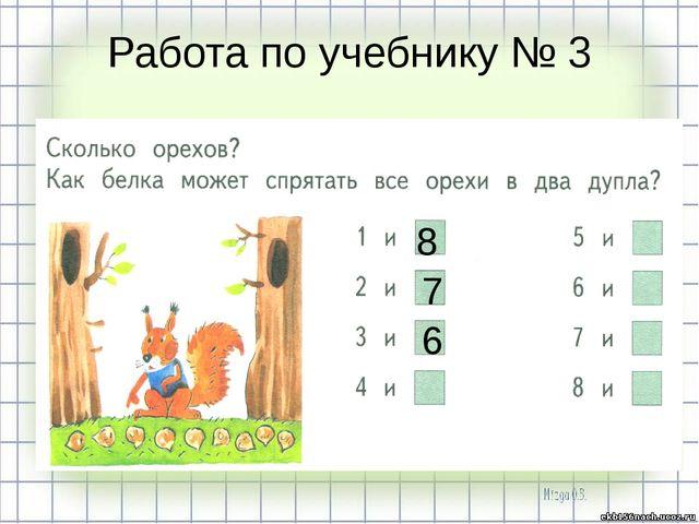 Работа по учебнику № 3 8 7 6