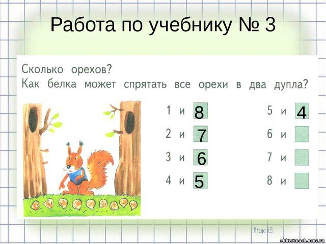 Работа по учебнику № 3 8 7 6 5 4