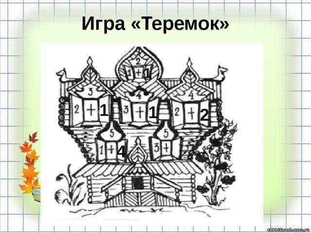 Игра «Теремок» 1 1 1 2 4