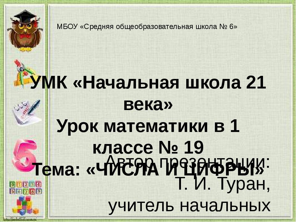 УМК «Начальная школа 21 века» Урок математики в 1 классе № 19 Тема: «ЧИСЛА И...