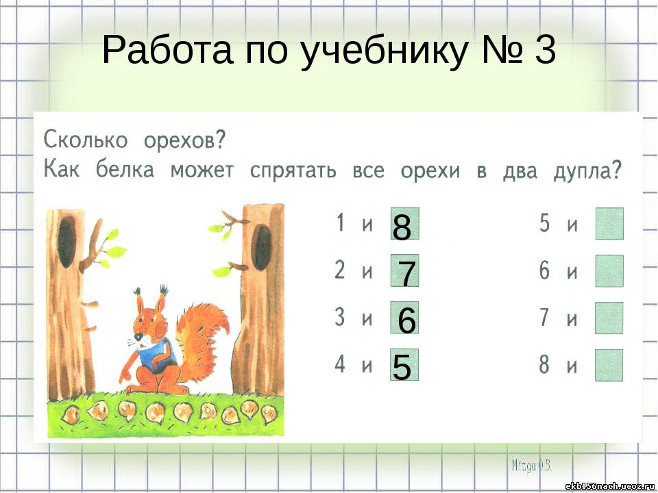 Работа по учебнику № 3 8 7 6 5