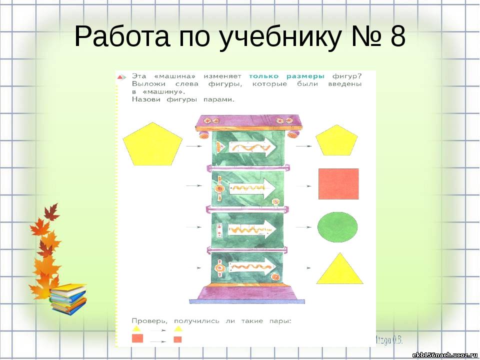 Работа по учебнику № 8