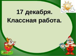 17 декабря. Классная работа. FokinaLida.75@mail.ru