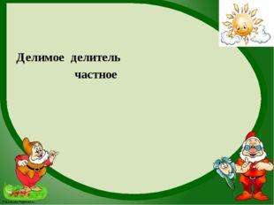 Делимое делитель частное FokinaLida.75@mail.ru