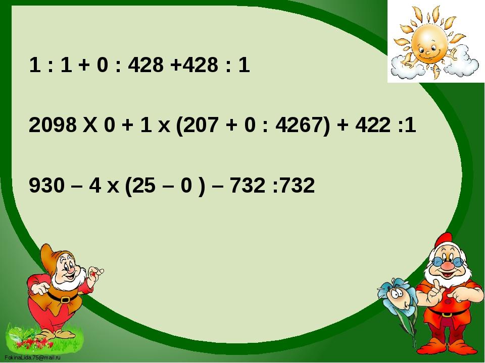 1 : 1 + 0 : 428 +428 : 1 2098 Х 0 + 1 х (207 + 0 : 4267) + 422 :1 930 – 4 х (...