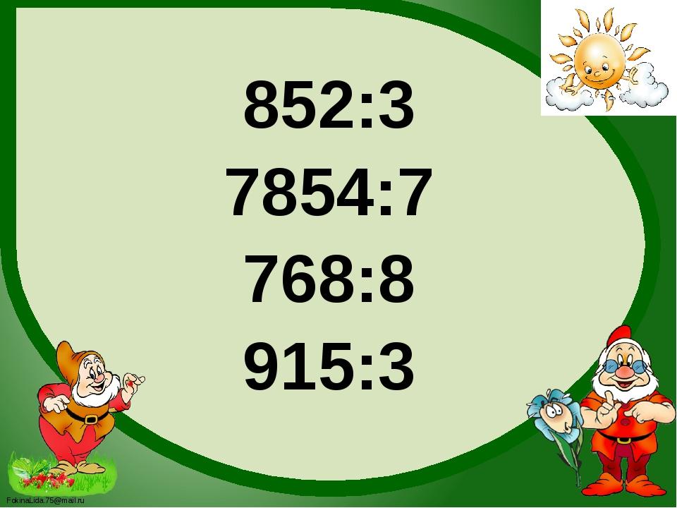 852:3 7854:7 768:8 915:3 FokinaLida.75@mail.ru