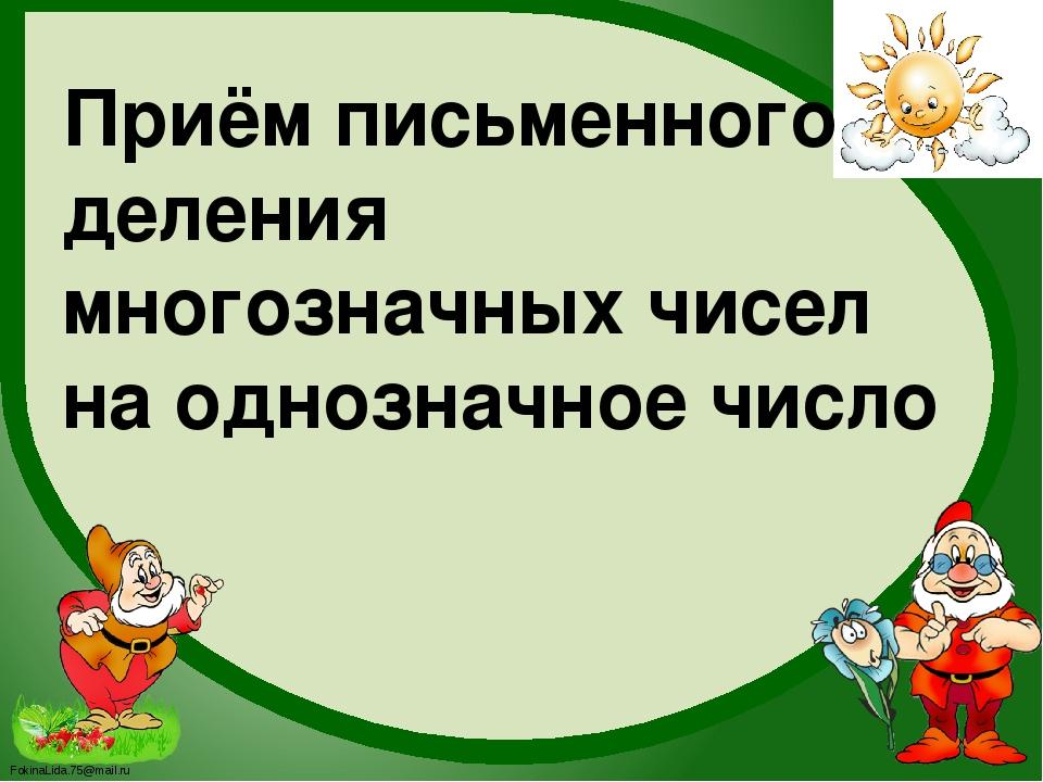 Приём письменного деления многозначных чисел на однозначное число FokinaLida....