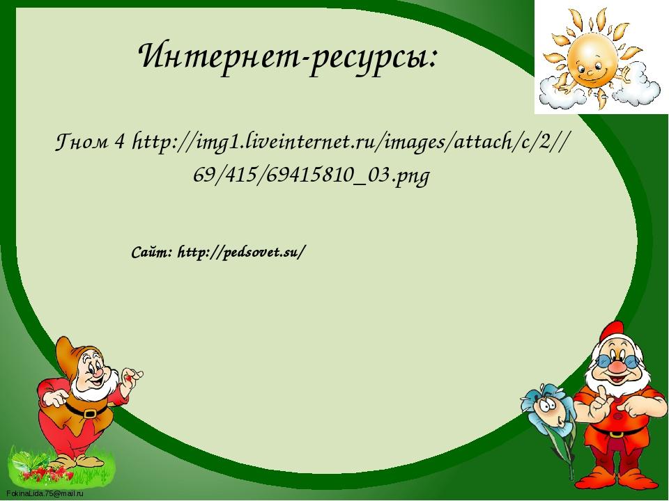 Гном 4 http://img1.liveinternet.ru/images/attach/c/2//69/415/69415810_03.png...