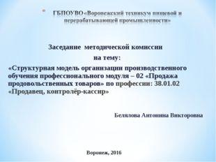 Заседание методической комиссии на тему: «Структурная модель организации прои