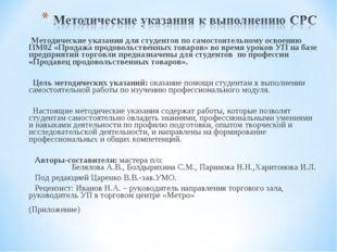 Методические указания для студентов по самостоятельному освоению ПМ02 «Прода