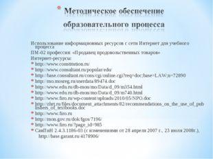Использование информационных ресурсов с сети Интернет для учебного процесса П