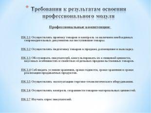 Профессиональные компетенции: ПК 2.1 Осуществлять приемку товаров и контроль
