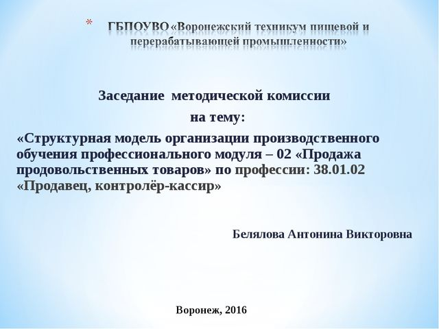 Заседание методической комиссии на тему: «Структурная модель организации прои...