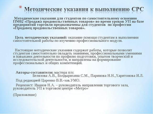 Методические указания для студентов по самостоятельному освоению ПМ02 «Прода...