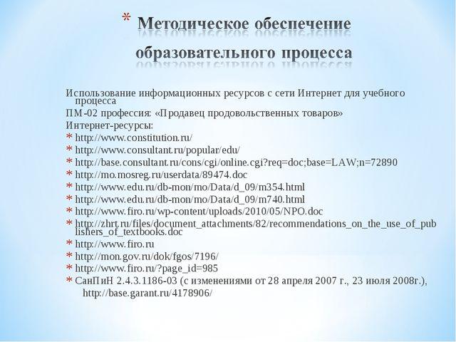 Использование информационных ресурсов с сети Интернет для учебного процесса П...