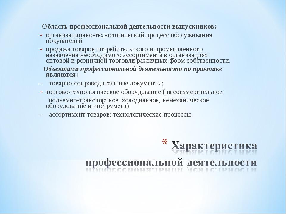 Область профессиональной деятельности выпускников: организационно-технологич...