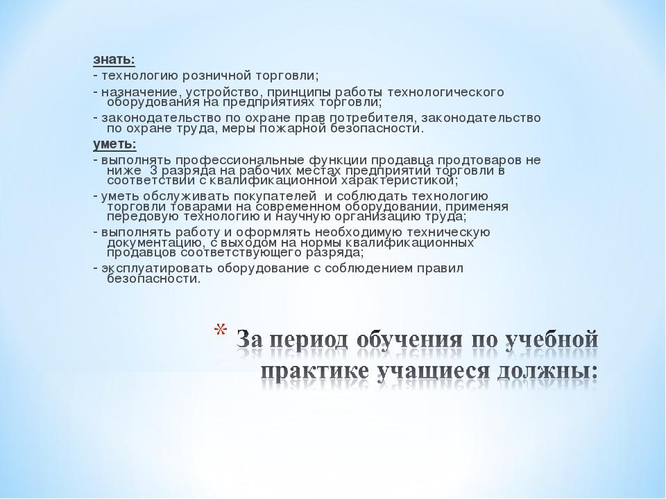 знать: - технологию розничной торговли; - назначение, устройство, принципы ра...