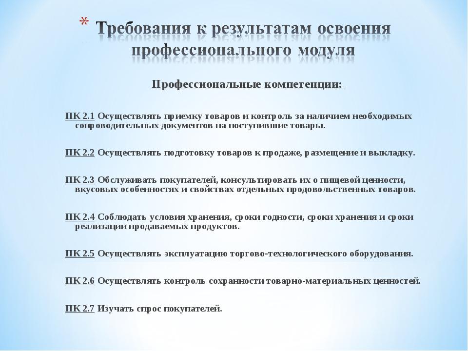 Профессиональные компетенции: ПК 2.1 Осуществлять приемку товаров и контроль...