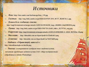 Источники Фон: http://foto-ramki.com/fon/bumaga/fony_139.jpg Листья: http://i
