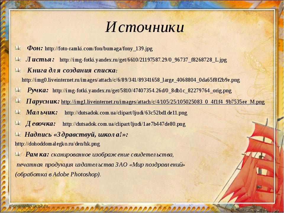 Источники Фон: http://foto-ramki.com/fon/bumaga/fony_139.jpg Листья: http://i...