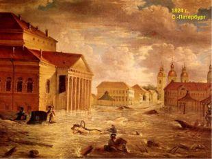 1824 г. С.-Петербург