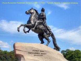 Этьен Фальконе Памятник Петру I, 1768—1770гг. Гранит, бронза. Сенатская площадь