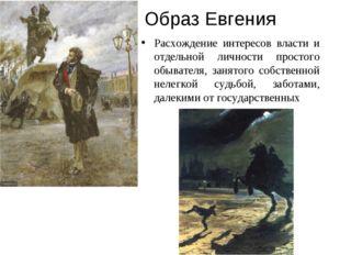 Образ Евгения Расхождение интересов власти и отдельной личности простого обыв
