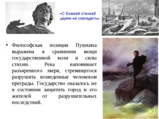 Философская позиция Пушкина выражена в cpaвнeнии мощи государственной воли и
