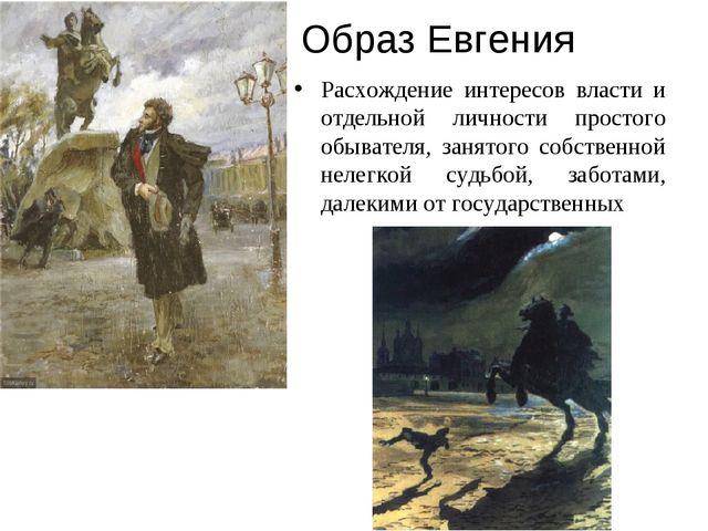 Образ Евгения Расхождение интересов власти и отдельной личности простого обыв...