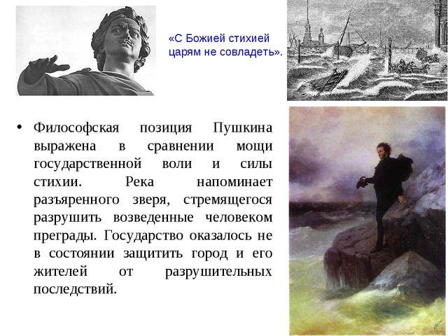 Философская позиция Пушкина выражена в cpaвнeнии мощи государственной воли и...